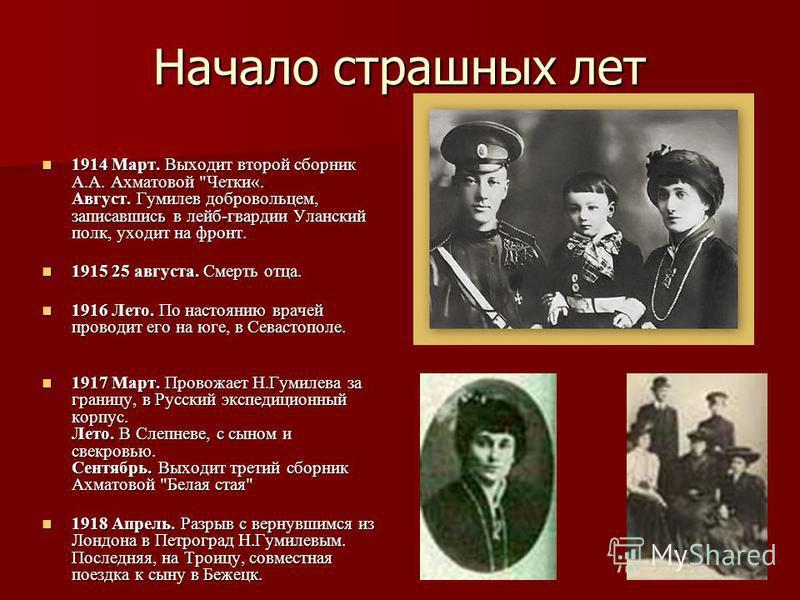 Начало страшных лет 1914 Март. Выходит второй сборник А.А. Ахматовой