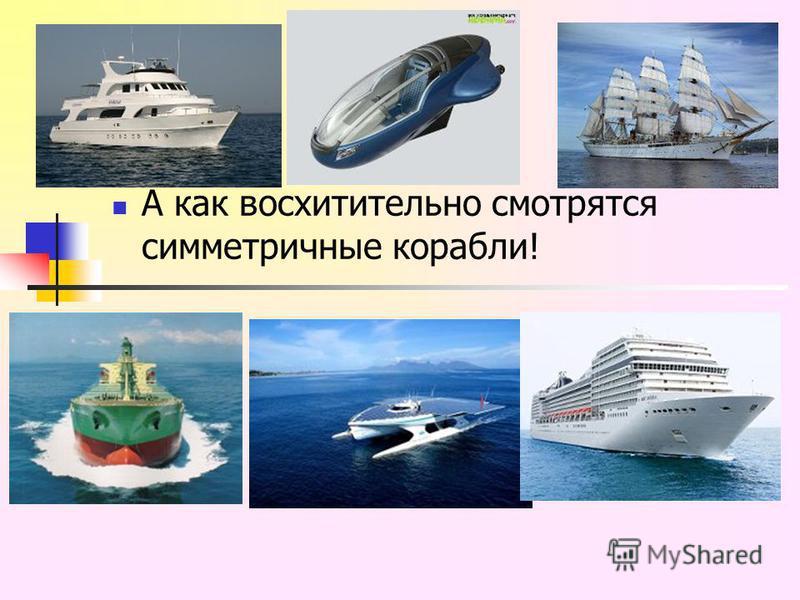 А как восхитительно смотрятся симметричные корабли!