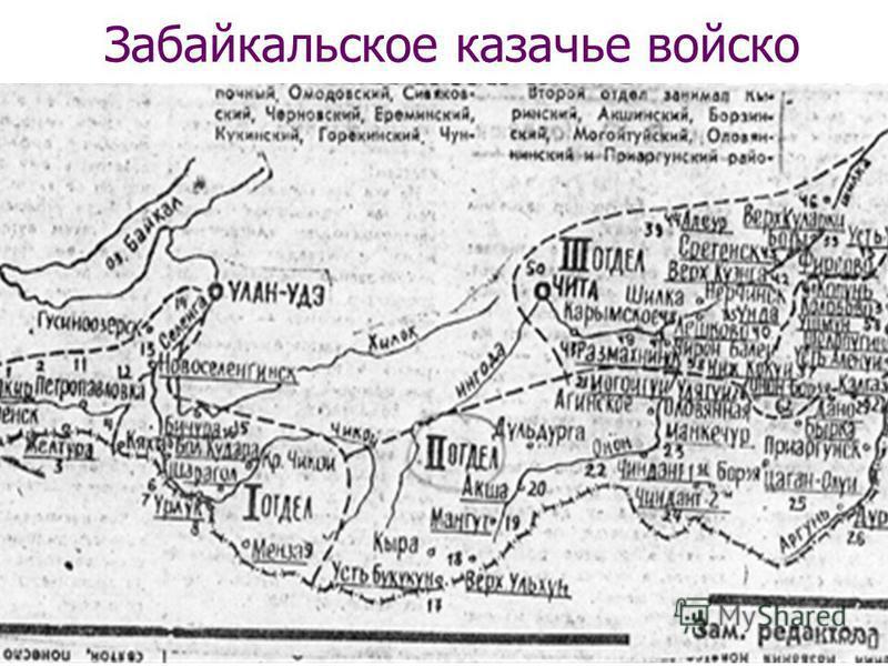 Забайкальское казачье войско