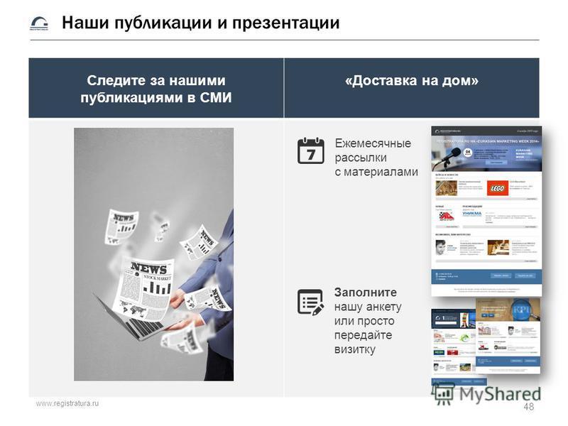 www.registratura.ru Наши публикации и презентации Следите за нашими публикациями в СМИ «Доставка на дом» Ежемесячные рассылки с материалами Заполните нашу анкету или просто передайте визитку 48