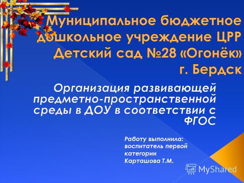 Работу выполнила: воспитатель первой категории Карташова Т.М.