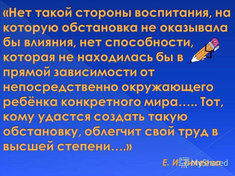 Е. И. Тихеева