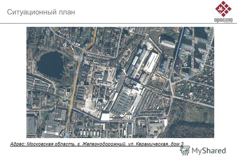 Ситуационный план Адрес: Московская область, г. Железнодорожный, ул. Керамическая, дом 3