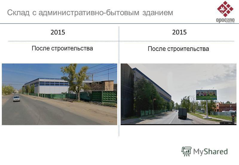 2015 После строительства Склад с административно-бытовым зданием 2015 После строительства