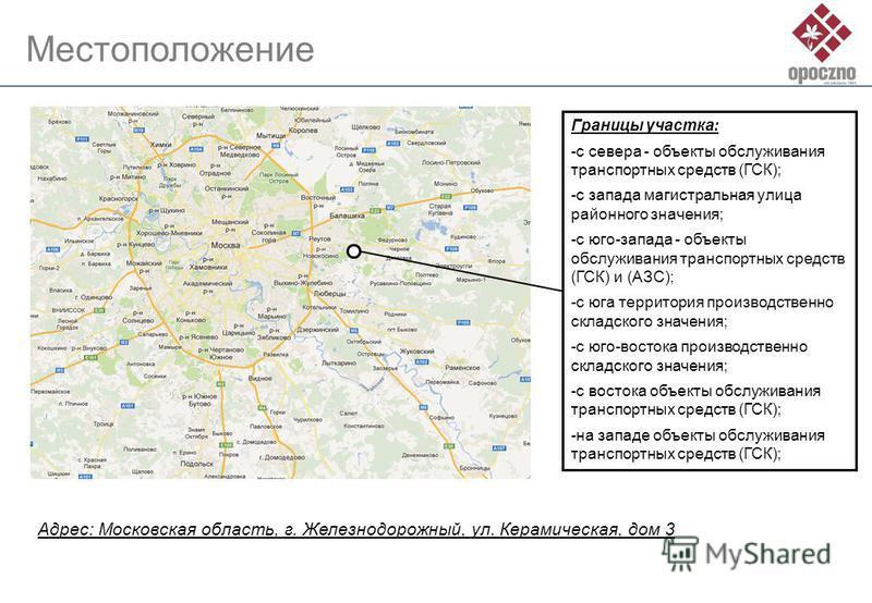 Местоположение Границы участка: -с севера - объекты обслуживания транспортных средств (ГСК); -с запада магистральная улица районного значения; -с юго-запада - объекты обслуживания транспортных средств (ГСК) и (АЗС); -с юга территория производственно