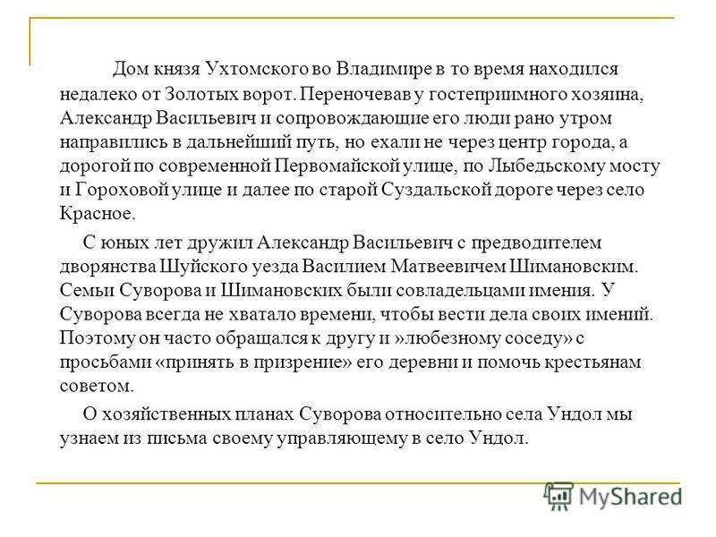 Дом князя Ухтомского во Владимире в то время находился недалеко от Золотых ворот. Переночевав у гостеприимного хозяина, Александр Васильевич и сопровождающие его люди рано утром направились в дальнейший путь, но ехали не через центр города, а дорогой