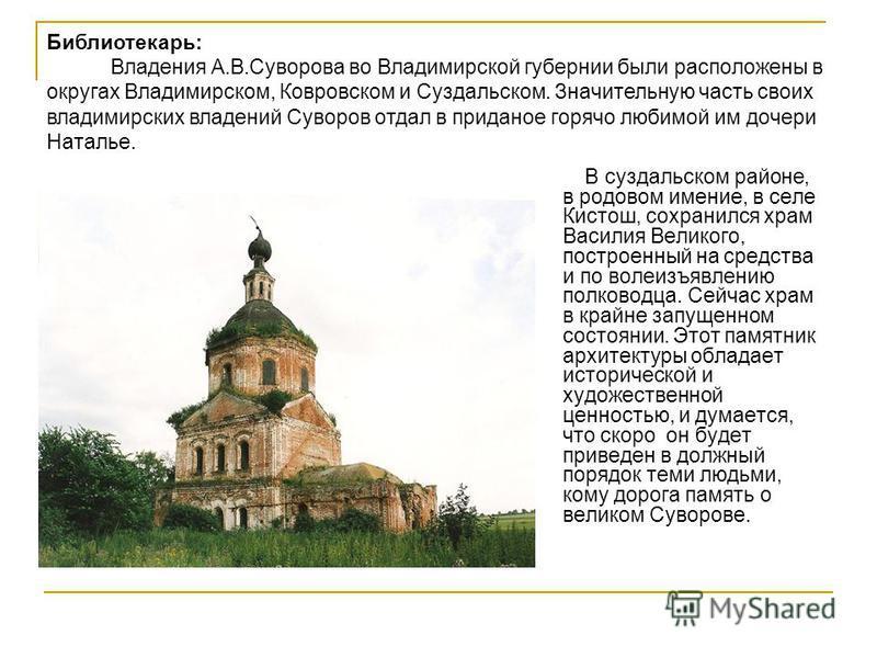 В суздальском районе, в родовом имение, в селе Кистош, сохранился храм Василия Великого, построенный на средства и по волеизъявлению полководца. Сейчас храм в крайне запущенном состоянии. Этот памятник архитектуры обладает исторической и художественн