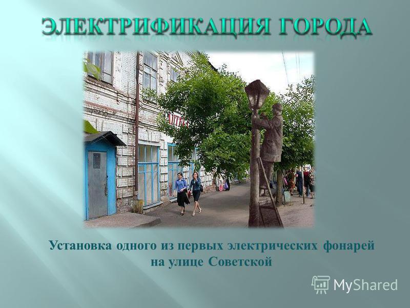 Установка одного из первых электрических фонарей на улице Советской