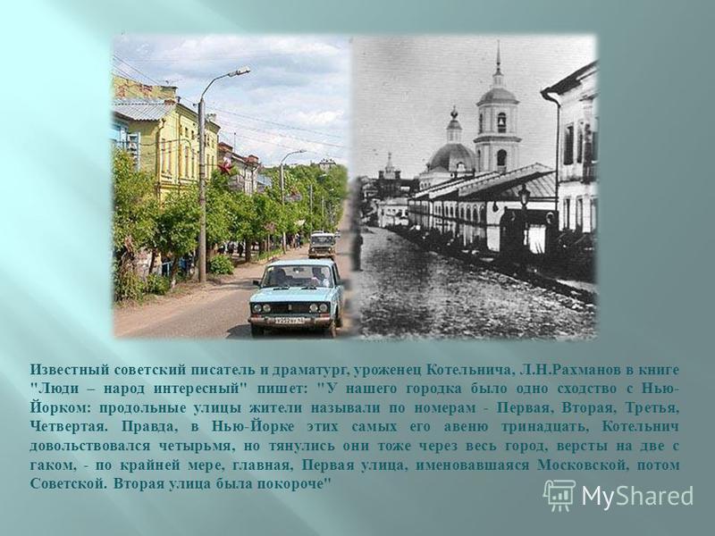 Известный советский писатель и драматург, уроженец Котельнича, Л. Н. Рахманов в книге