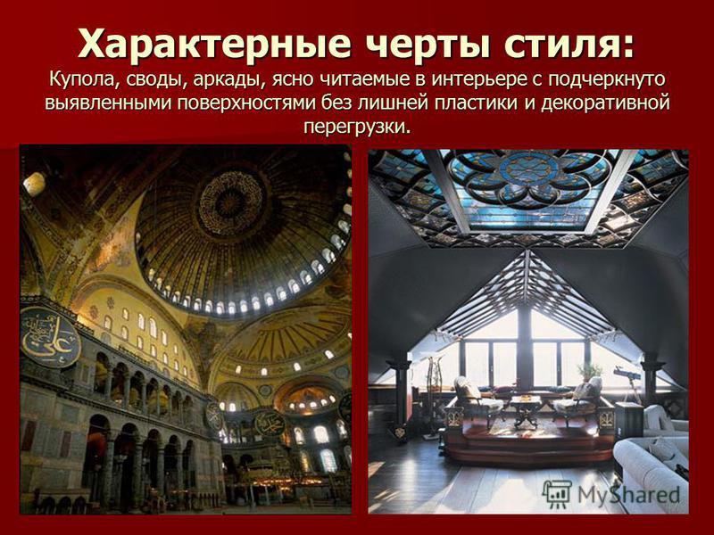 Характерные черты стиля: Купола, своды, аркады, ясно читаемые в интерьере с подчеркнуто выявленными поверхностями без лишней пластики и декоративной перегрузки.