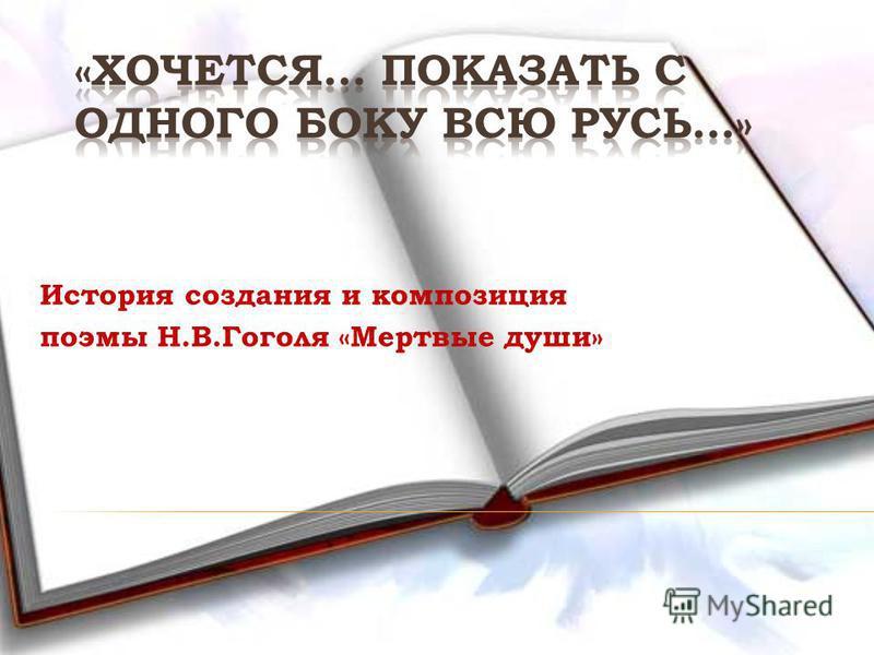 История создания и композиция поэмы Н.В.Гоголя «Мертвые души»