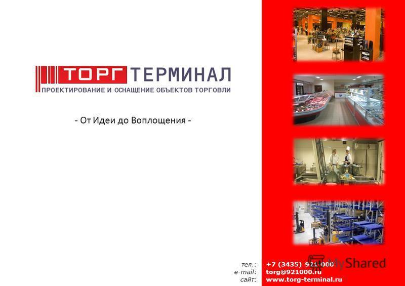 тел.: e-mail: сайт: +7 (3435) 921-000 torg@921000. ru www.torg-terminal.ru