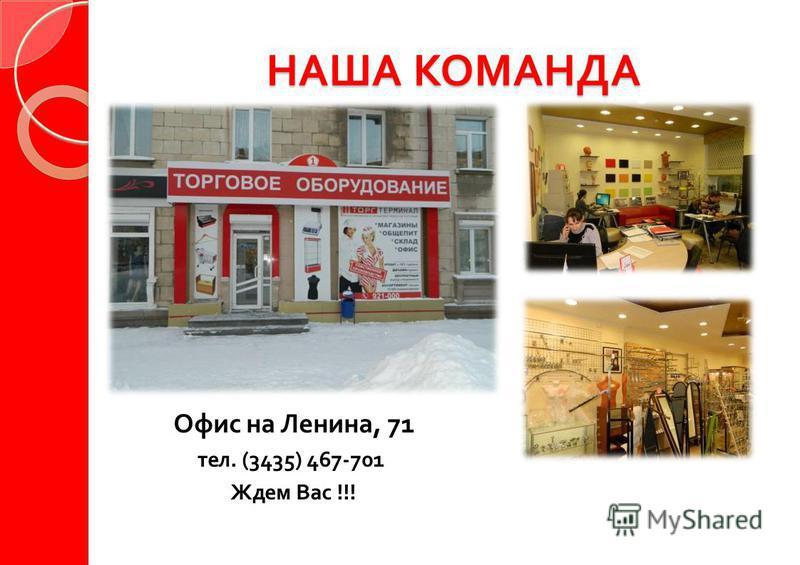 НАША КОМАНДА Офис на Ленина, 71 тел. (3435) 467-701 Ждем Вас !!!