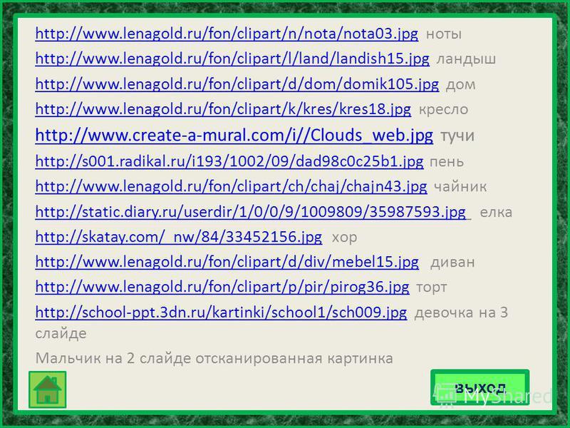 http://www.lenagold.ru/fon/clipart/n/nota/nota03.jpghttp://www.lenagold.ru/fon/clipart/n/nota/nota03. jpg ноты http://www.lenagold.ru/fon/clipart/l/land/landish15.jpghttp://www.lenagold.ru/fon/clipart/l/land/landish15. jpg ландыш http://www.lenagold.