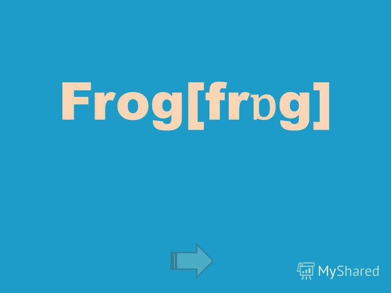Frog[fr ɒ g]