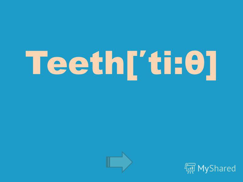 Teeth[ti:θ]