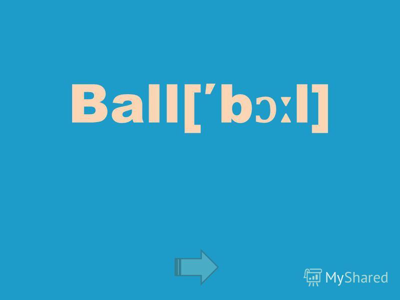 Ball[b ɔː l]