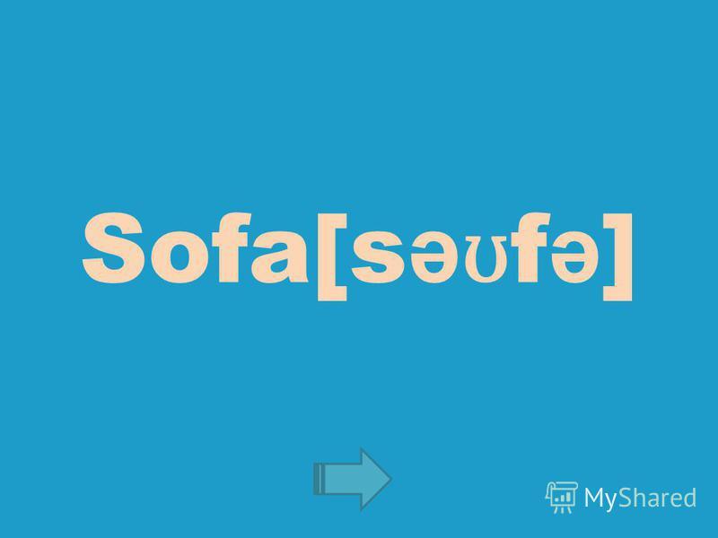 Sofa[s ə ʊ f ə ]