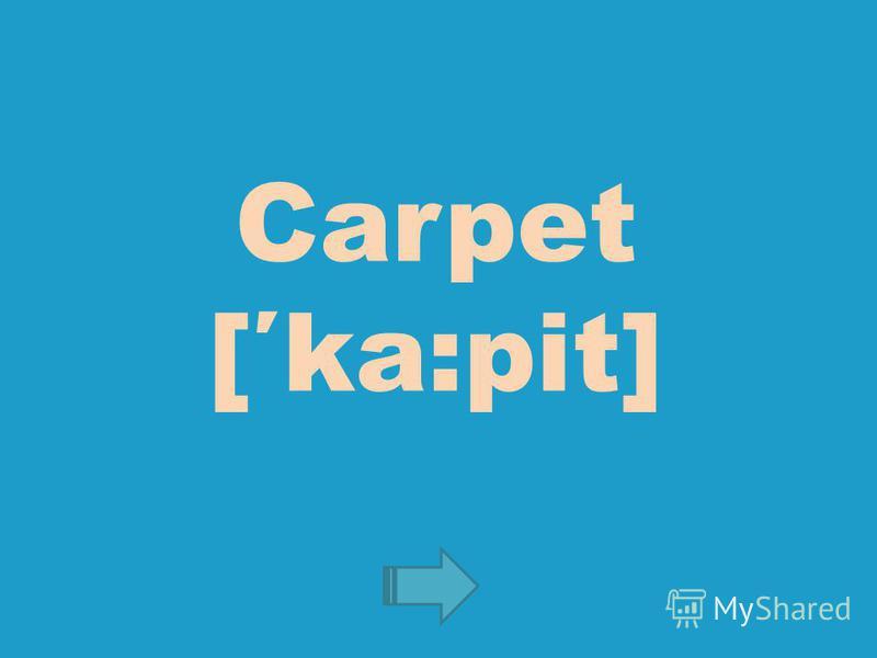 Carpet [ka:pit]