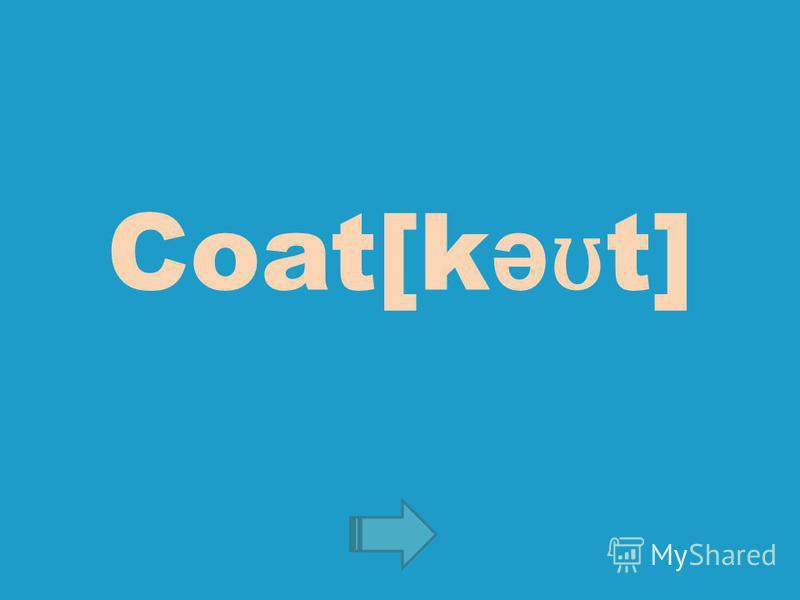 Coat[k ə ʊ t]