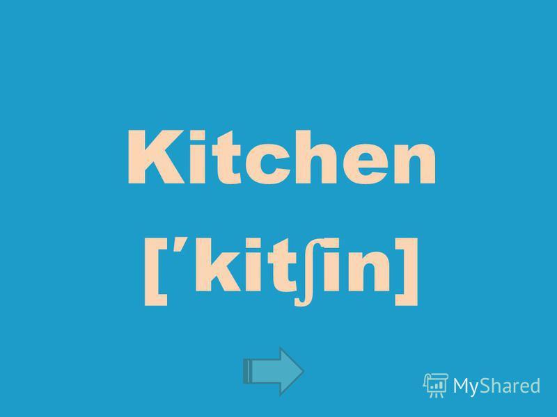 Kitchen [kit ʃ in]
