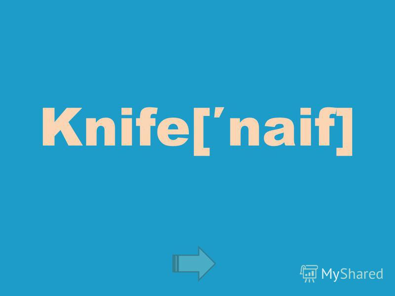 Knife[naif]