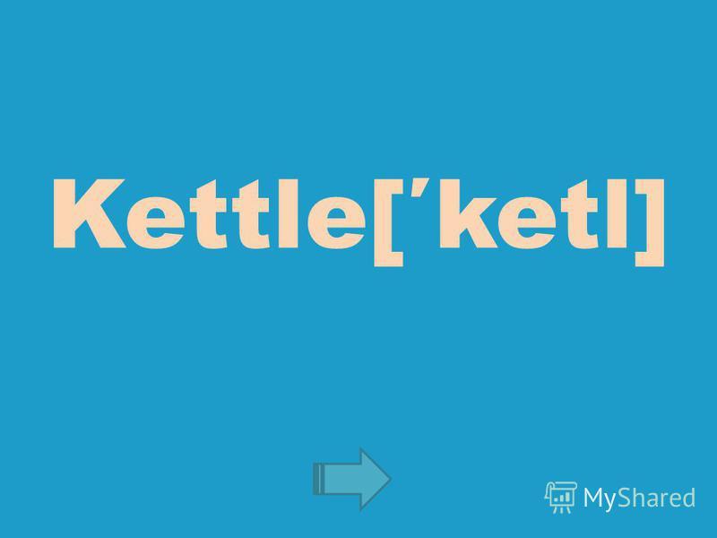 Kettle[ketl]