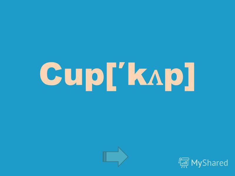 Cup[k ʌ p]