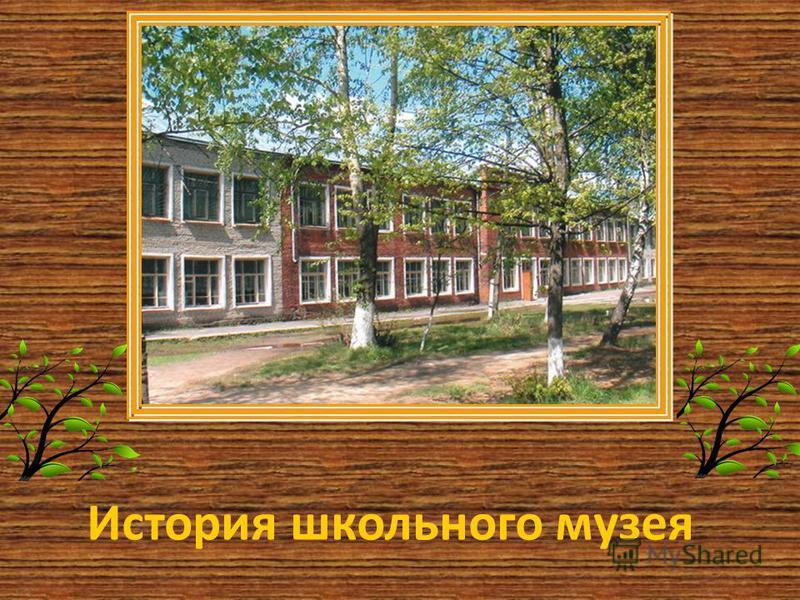 История школьного музея