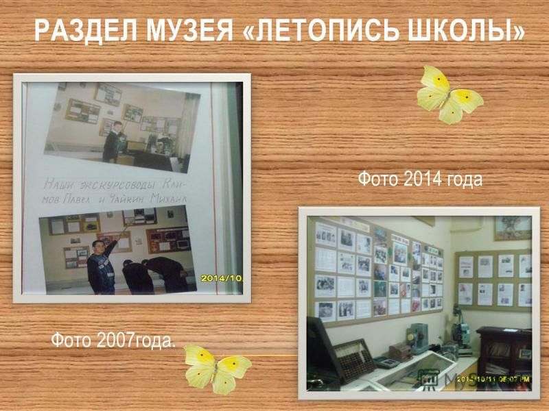 РАЗДЕЛ МУЗЕЯ «ЛЕТОПИСЬ ШКОЛЫ» Фото 2007 года. Фото 2014 года