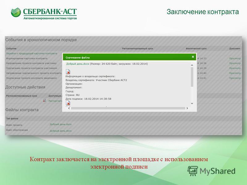 Заключение контракта Контракт заключается на электронной площадке с использованием электронной подписи
