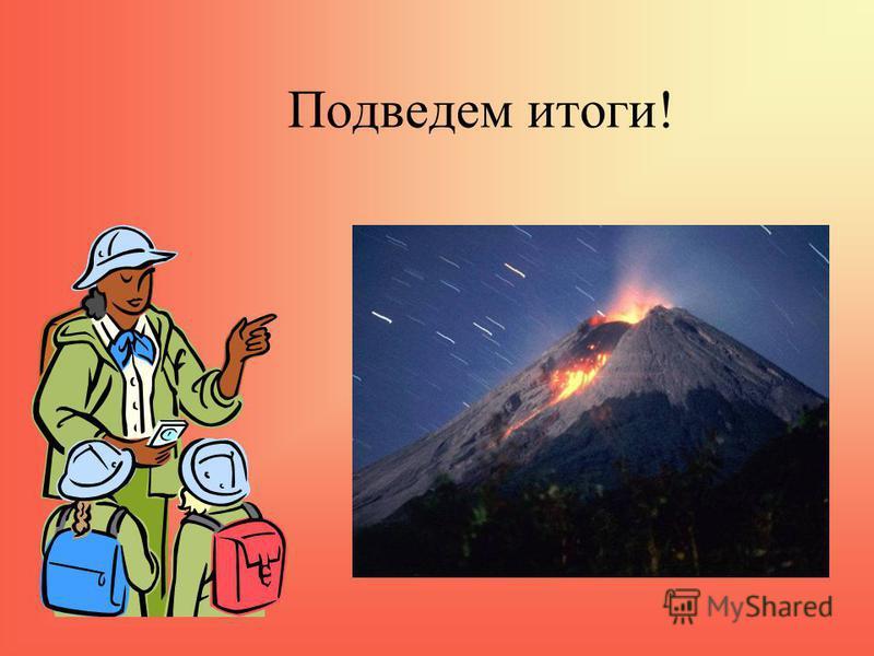 Вулканология - наука, изучающая процессы и причины образования вулканов, их развитие, строение, состав продуктов извержения, а также закономерности размещения вулканов на поверхности Земли. Зачем изучают вулканы? Сейсмическая станция Ключевская Сопка