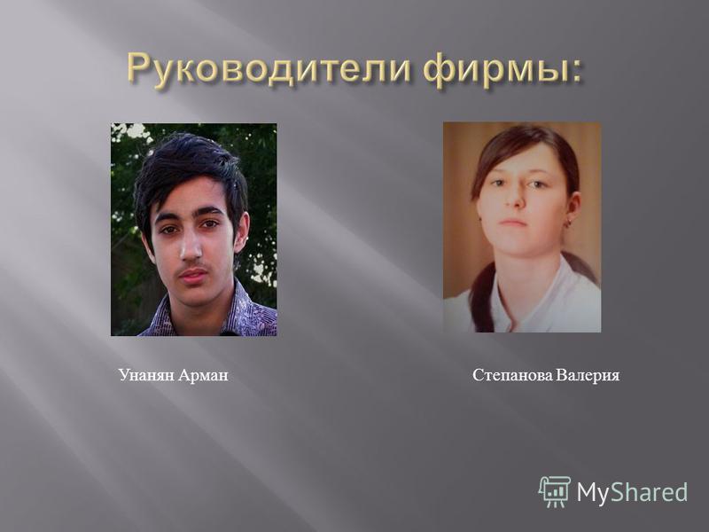 Унанян Арман Степанова Валерия