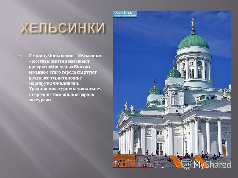Столицу Финляндии – Хельсинки – местные жители называют прекрасной дочерью Балтии. Именно с этого города стартуют почти все туристические маршруты Финляндии. Традиционно туристы знакомятся с городом с помощью обзорной экскурсии.