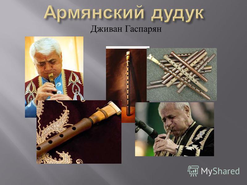 Дживан Гаспарян