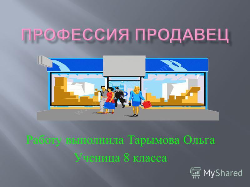 Работу выполнила Тарымова Ольга Ученица 8 класса