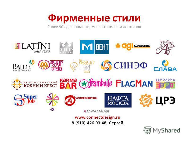 Фирменные стили www.connectdesign.ru 8-(910)-426-93-48, Сергей более 90 сделанных фирменных стилей и логотипов