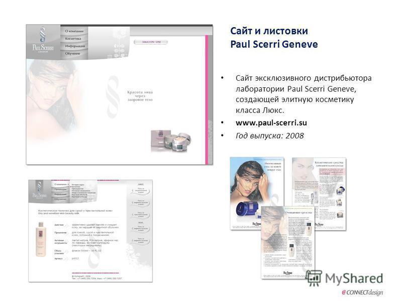Сайт и листовки Paul Scerri Geneve Сайт эксклюзивного дистрибьютора лаборатории Paul Scerri Geneve, создающей элитную косметику класса Люкс. www.paul-scerri.su Год выпуска: 2008