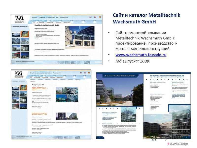 Сайт и каталог Metalltechnik Wachsmuth GmbH Сайт германской компании Metalltechnik Wachsmuth GmbH: проектирование, производство и монтаж металлоконструкций. www.wachsmuth-fassade.ru Год выпуска: 2008