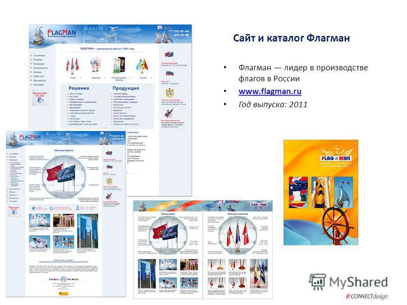 Сайт и каталог Флагман Флагман лидер в производстве флагов в России www.flagman.ru Год выпуска: 2011