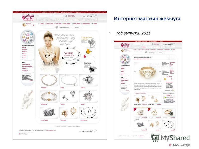 Интернет-магазин жемчуга Год выпуска: 2011