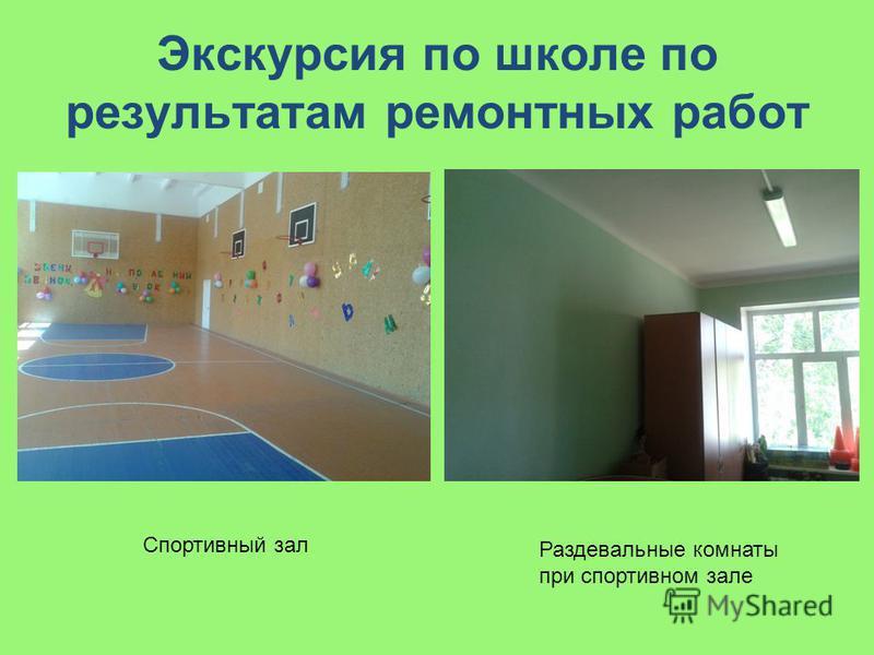 Экскурсия по школе по результатам ремонтных работ Спортивный зал Раздевальные комнаты при спортивном зале