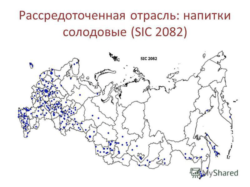 Рассредоточенная отрасль: напитки солодовые (SIC 2082)
