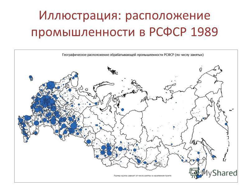 Иллюстрация: расположение промышленности в РСФСР 1989