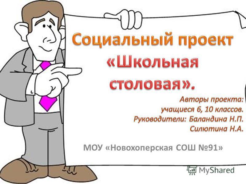 МОУ «Новохоперская СОШ 91»