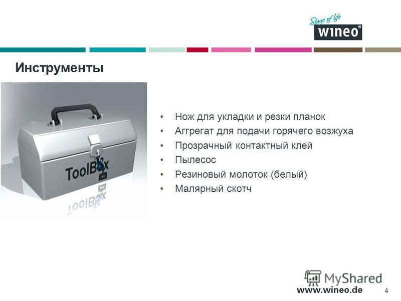 4 Инструменты Нож для укладки и резки планок Аггрегат для подачи горячего воздуха Прозрачный контактный клей Пылесос Резиновый молоток (белый) Малярный скотч