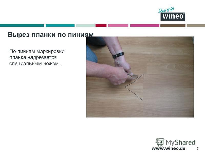 7 Вырез планки по линиям По линиям маркировки планка надрезается специальным ножом.
