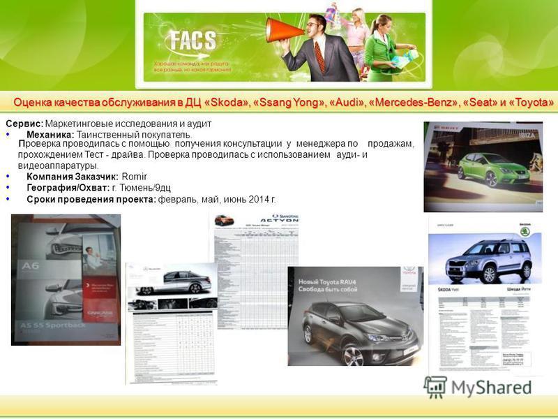 Сервис: Маркетинговые исследования и аудит Механика: Таинственный покупатель. Оценка качества обслуживания в ДЦ «Skoda», «Ssang Yong», «Audi», «Mercedes-Benz», «Seat» и «Toyota» Проверка проводилась с помощью получения консультации у менеджера по про