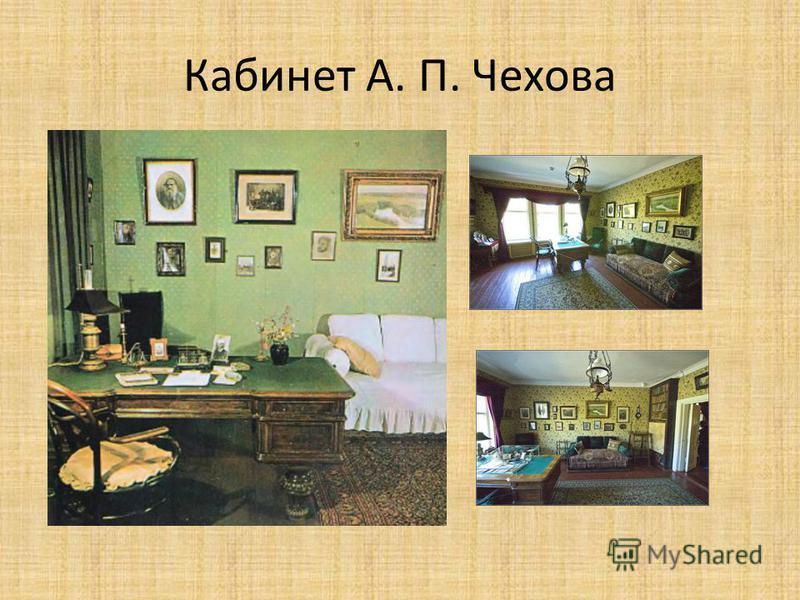 Кабинет А. П. Чехова