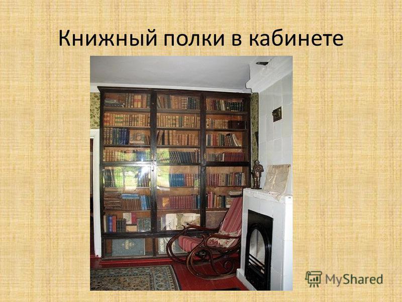 Книжный полки в кабинете
